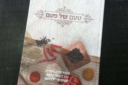 une première en Israel le livre des authentiques de la cuisine d'Europe de l'est