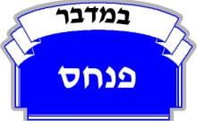 paracha pinhas, le rôle de la femme dans le judaïsme par Claude Layani