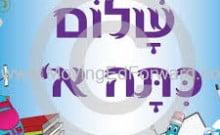 Première rentrée scolaire israélienne pour 2900 nouveaux immigrants