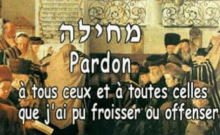 kippour jour du grand pardon par claude layani