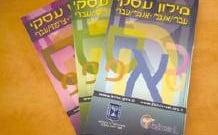 Nouveau: Un dictionnaire commercial hébreu-français pour Olim