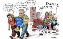 congés payés en israel augmentation