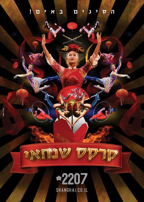 Le cirque de Shanghai en Israël