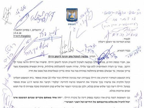 La lettre signée par 65 députés
