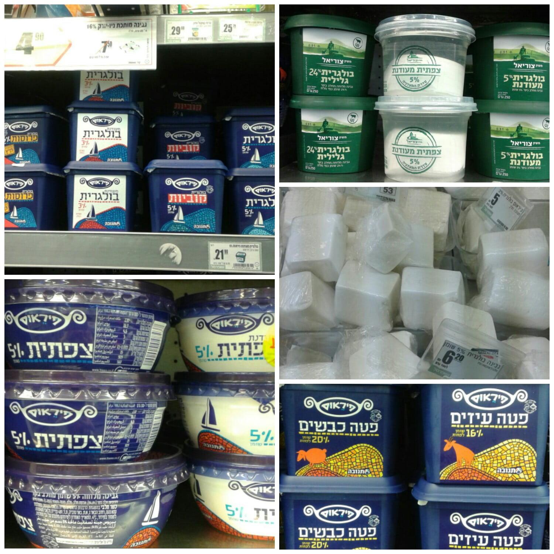 Fromages d'Israël avec