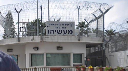 La prison Maasiyahu