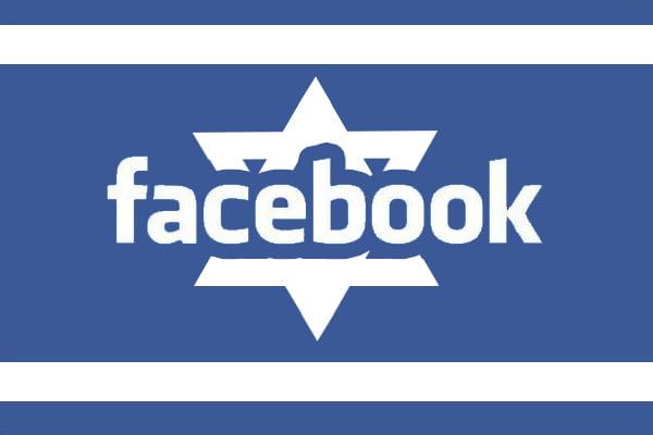 """Facebook """"oublie"""" le drapeau israélien sa page"""