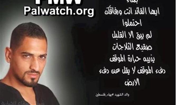 Un terroriste responsable de trois assassinats loué sur la toile par le Fatah et par l'AP