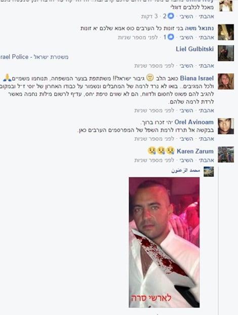 La page facebook de Yossef Kirma