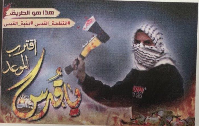Israël: vote de la loi anti incitation à la terreur sur Facebook