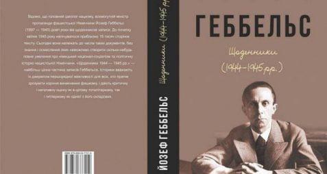Interdits en Russie, les agendas de Goebbles seront publiés en Ukraine