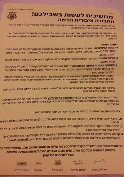 Une copie de la lettre envoyée aux résidents