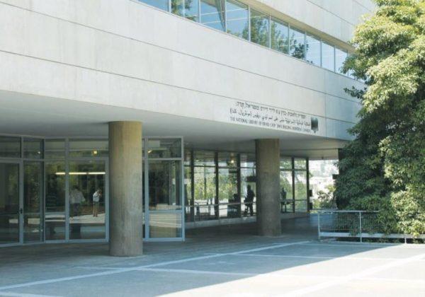 La bibliothèque nationale d'Israël sur le campus de Givat Ram, l'Université hébraïque de Jérusalem