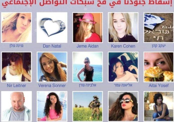 Israël: les téléphones des soldats de Tsahal piratés par le Hamas