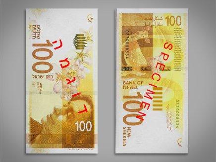 Le billet de 100 shekel