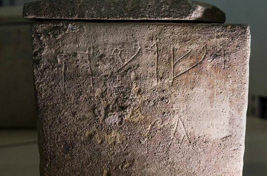"""Un ossuaire avec une inscription en lettres hébraïques formant le mot """"Yeshua"""", ou Jésus, est stocké dans l'entrepôt de l'autorité des antiquités d'Israël, à Beit Shemesh"""