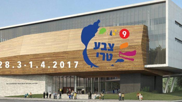 Israël: la foire de l'art contemporain et du design à Tel Aviv