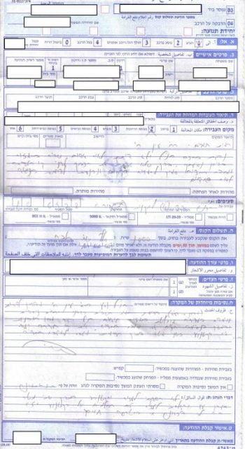 A la place du montant de l'amende: « Avis de procès verbal positif – remis avec amour par la police d'Israël dans le cadre de la Journée des bonnes actions ».