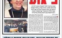 Crime antisémite en plein Paris Sarah Halimi