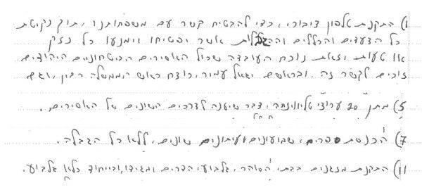Extrait de la lettre de Barghouti adressée à la commissaire
