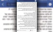 Israël: une plainte sur facebook et elle fait arrêter son agresseur