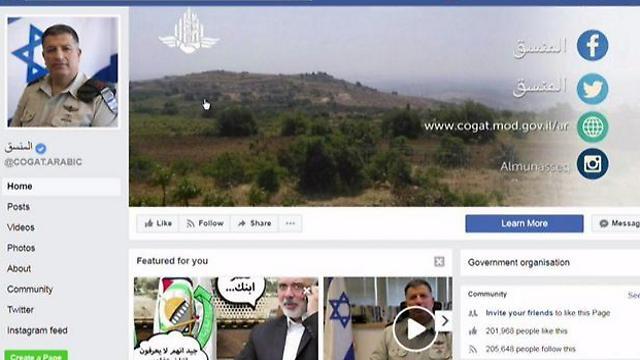 Israël: la guerre contre le Hamas sur Facebook