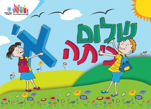Israël: 95 milliards de shekel consacrés à l'éducation en 2016