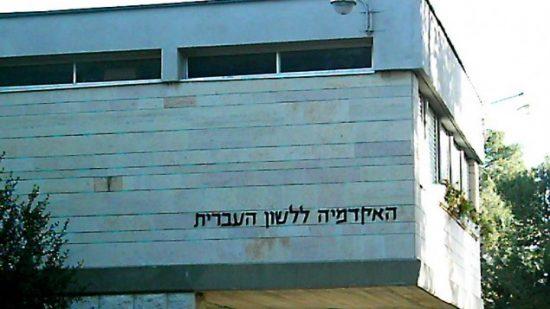 Le bâtiment Eliezer Ben Yehuda de l'université Hébraïque de Jérusalem