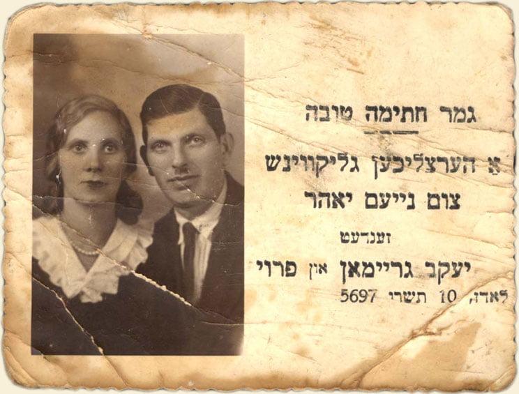 Yad Vashem carte de Rosh Hachana avant pendant et après la Shoa