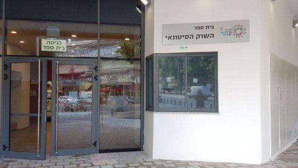 Entrée de l'école au sommet du Tel Aviv Mall