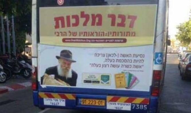 Israël: est-ce que le Rabbi de Loubavitch a vraiment dit ça?