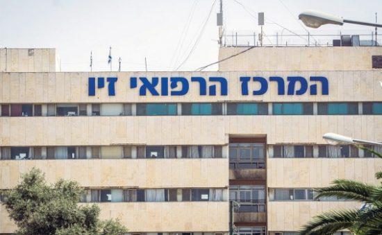 L'hôpital Ziv à Tsfat