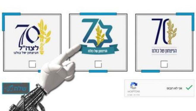 En avant-première, le logo de Tsahal pour les 70 ans d'Israël