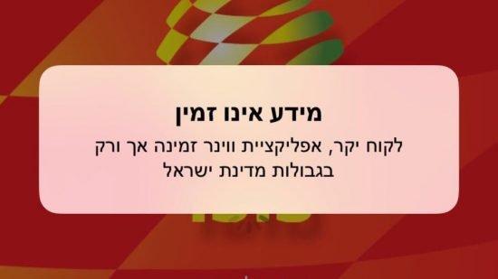 """""""Cher client, l'application Winner est disponible uniquement à l'intérieur des frontières de l'Etat d'Israël."""""""