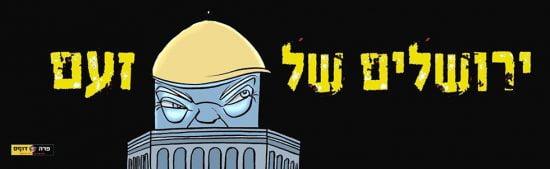 Jérusalem non pas d'or mais de rage