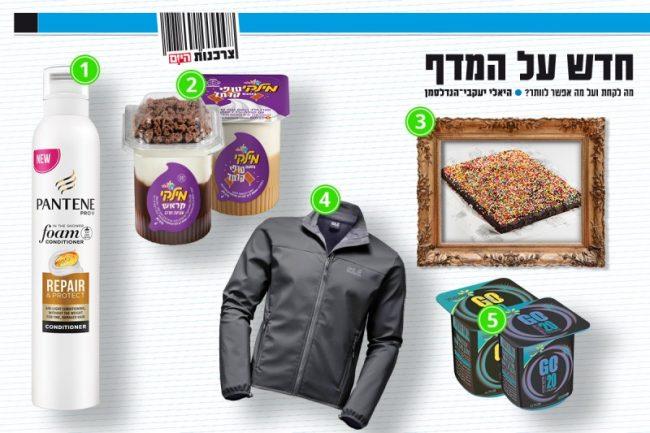 Les toutes dernières nouveautés israéliennes