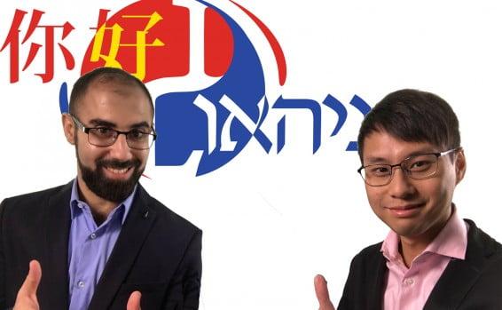 Le tourisme en Israël en chinois, c'est désormais possible