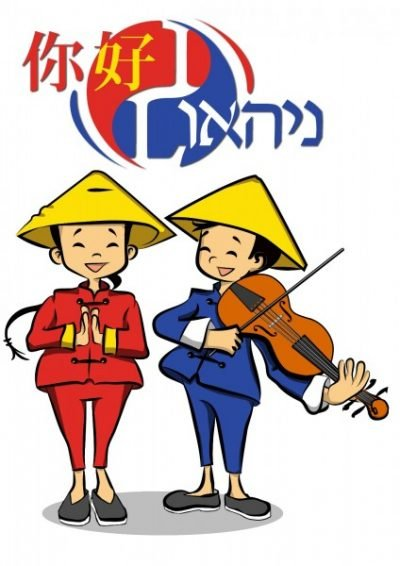 un guide explicatif en chinois des sites israéliens