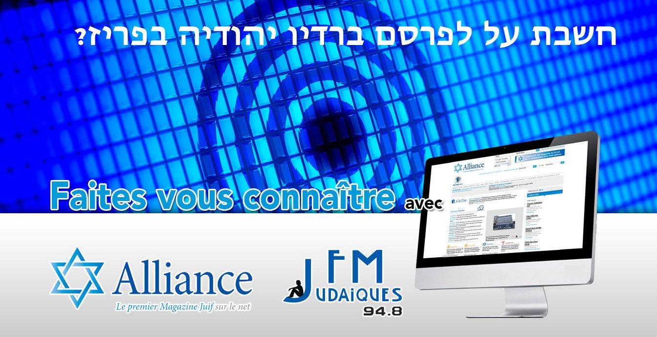 חשבת על לפרסם ברדיו יהודיה בפריז