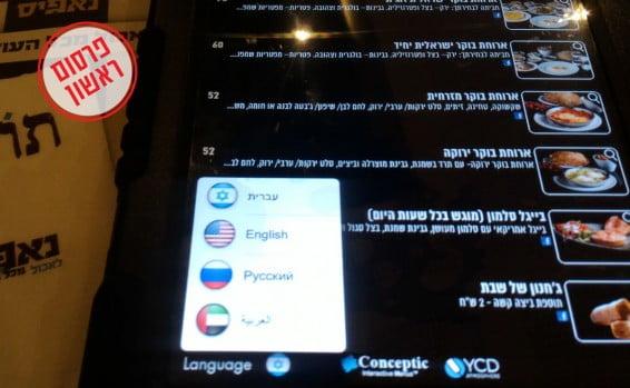 Un drapeau palestinien sur le menu du restaurant israélien Nafis