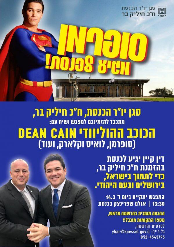 Israël: Superman en visite à la Knesset