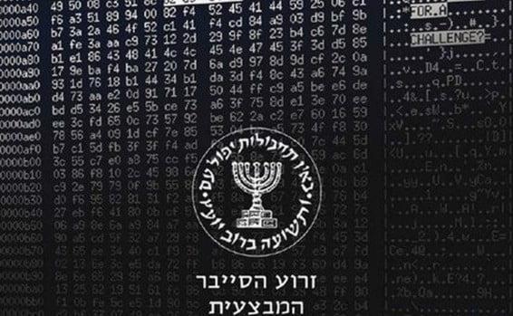 En 2016, à la même période le Mossad avait lançé une opération de recrutement similaire