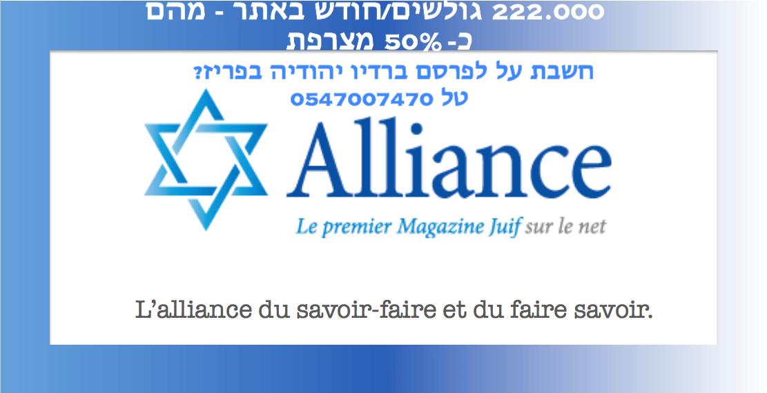 Alliance en toute transparence en chiffre et en lettres