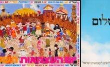 Onze magnifiques affiches du Jour de l'Indépendance d'Israël