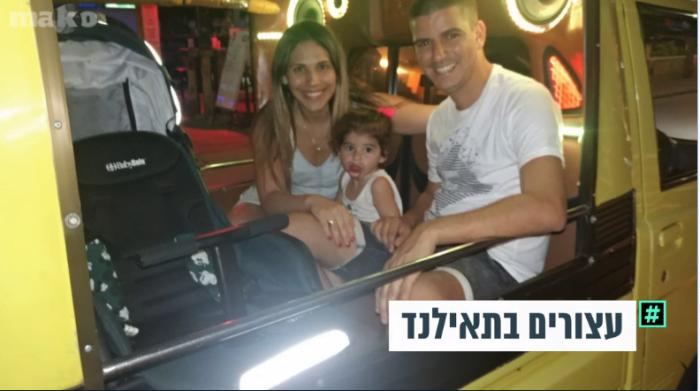 Les vacances d'une famille israélienne en Thailande tournent au cauchemar