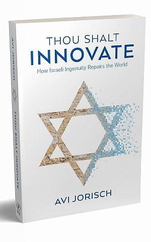 """""""Thou Shalt Innovate, How Israeli Ingenuity Repairs the World"""" est écrit par Avi Jorisch, basé à Washington, et publié par Gefen Publishing House Ltd. (Lisa Mendelow Design)"""
