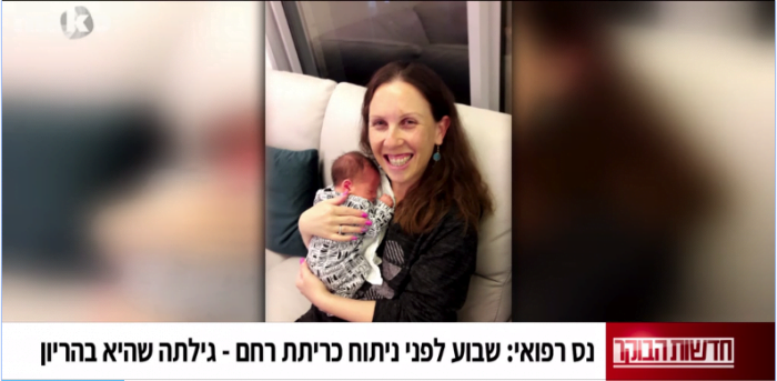 Israël: elle découvre sa grossesse juste avant son hystérectomie