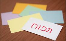 Les mots les plus israéliens de tous les temps