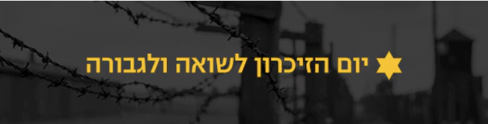 Les expositions à visiter pour Yom Hashoah