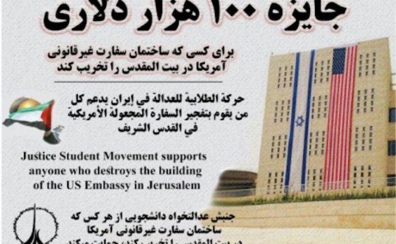 100 000 dollars offerts pour faire sauter l'ambassade américaine à Jérusalem